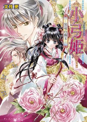 小弓姫 −黒竜の珠玉−