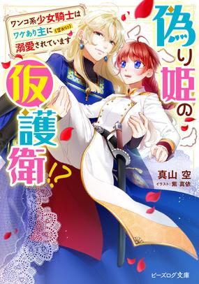 「偽り姫の仮護衛!? ワンコ系少女騎士はワケあり主に(密かに)溺愛されています」